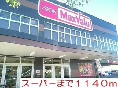 マックスバリュ梅田町店