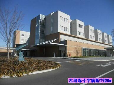 古河赤十字病院