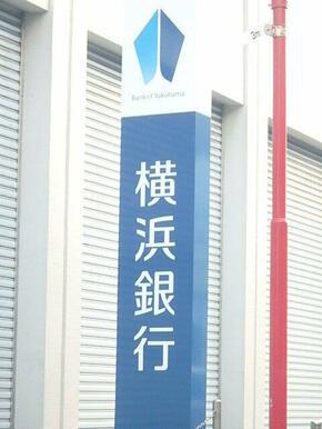 横浜銀行横浜若葉台支店