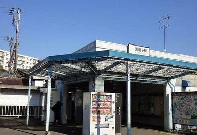 JR東逗子駅