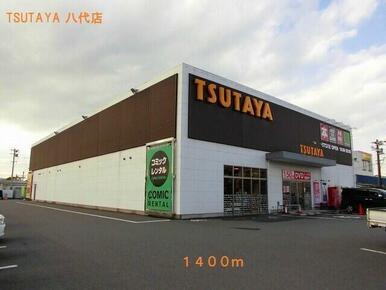 TSUTAYA八代店