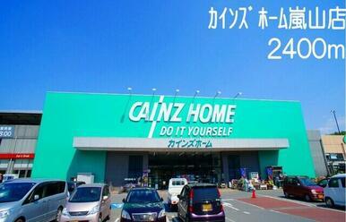 カインズホーム嵐山店