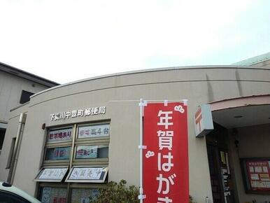 川中豊町郵便局