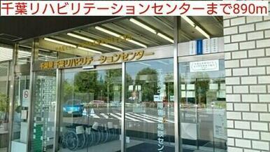 千葉リハビリテーションセンター
