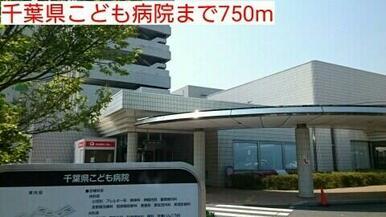 千葉県こども病院