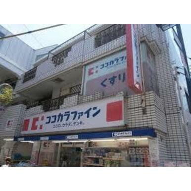 ココカラファイン二子新地店