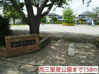 西三里塚公園