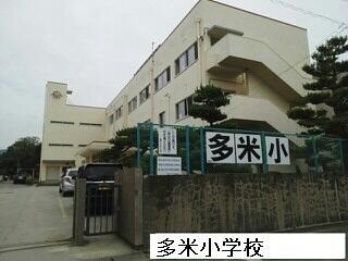 多米小学校