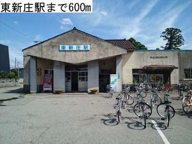 富山地方本線・東新庄駅まで600m
