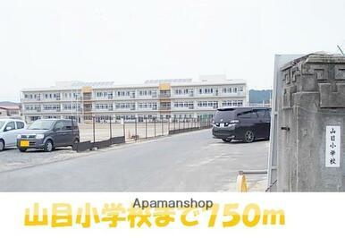 一ノ関市立山目小学校