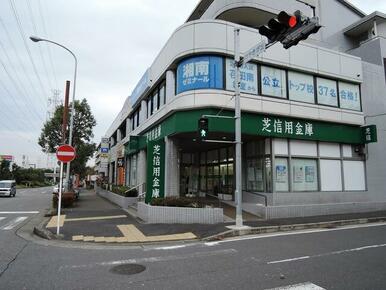 芝信用金庫荏田支店