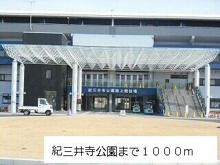紀三井寺公園様