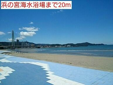 浜の宮海水浴場