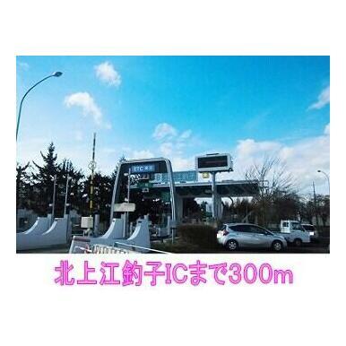 北上江釣子IC