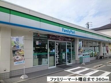 ファミリーマート豊橋曙店
