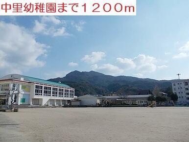 中里幼稚園