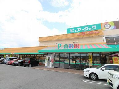 ◆ピュアークックアジナモール店