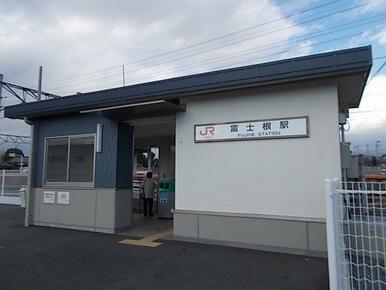 身延線 富士根駅まで650m