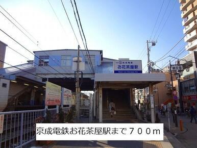 京成電鉄 お花茶屋駅