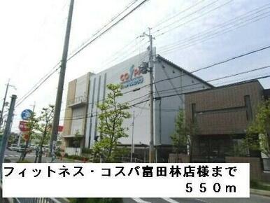 フィットネスコスパ富田林店様