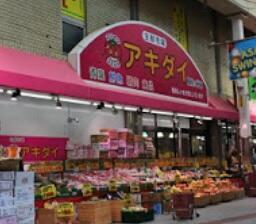 アキダイ阿佐ヶ谷店