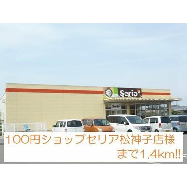 100円ショップ セリア様