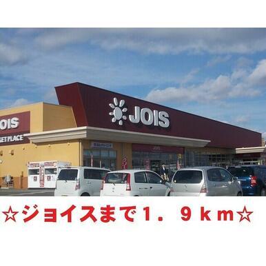 ジョイス鬼柳店