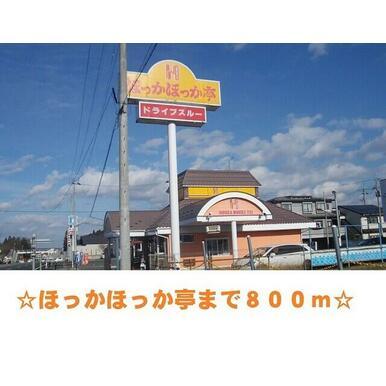 ほっかほっか弁当 大堤店
