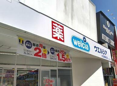 ウエルシア川口駅東口店
