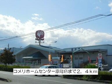 コメリホームセンター原町店