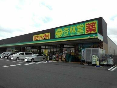 杏林堂 厚原店まで900m