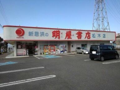 明屋書店新居浜松木店様