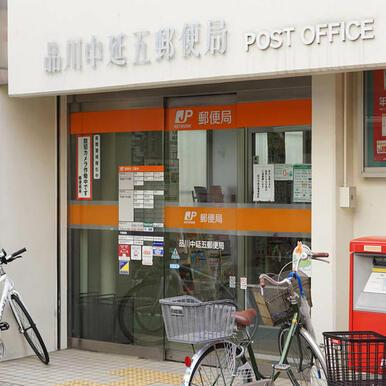 品川中延五郵便局