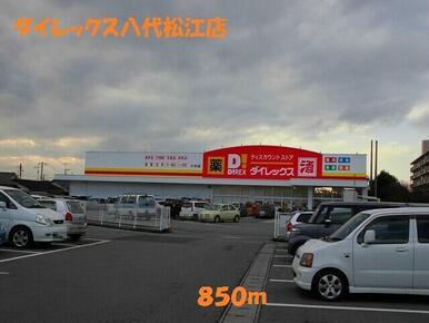 ダイレックス八代松江店