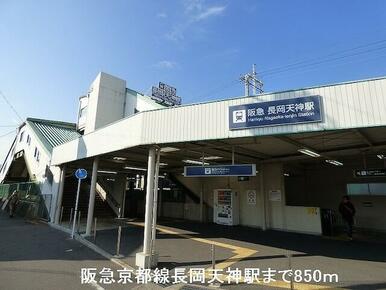 阪急京都線長岡天神駅