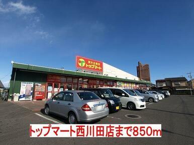 トップマート西川田店