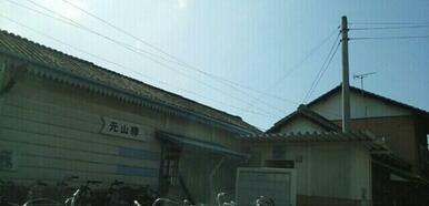 琴電元山駅さん