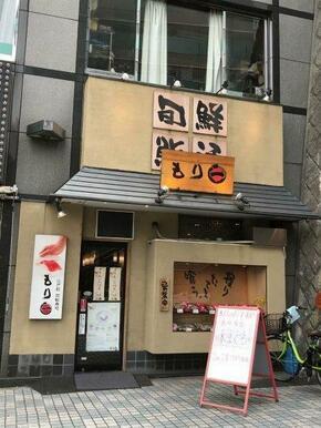 もり一田端駅前店