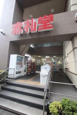赤札堂清澄店