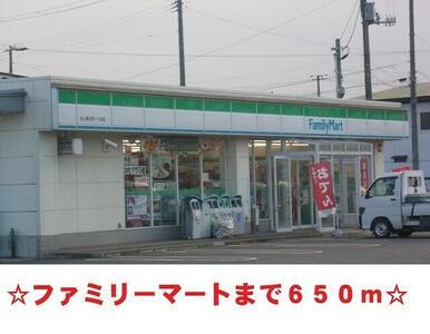 ファミリーマート黒沢尻店