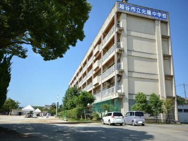 越谷市立光陽中学校