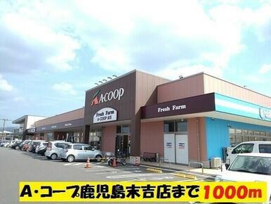 A・コープ鹿児島末吉店