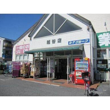 業務スーパー越谷店