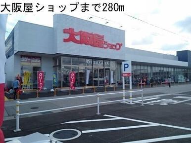 大阪屋ショップ秋吉店まで280m