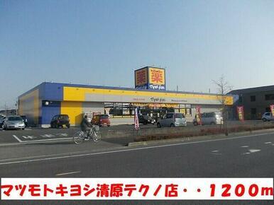 マツモトキヨシ清原テクノ店