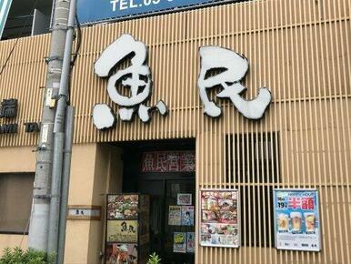 魚民田端店