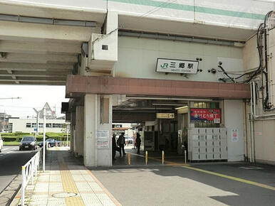 JR武蔵野線「三郷」駅