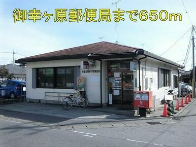 御幸ヶ原郵便局
