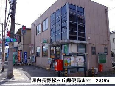河内長野松ヶ丘郵便局
