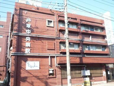 戸塚中央病院